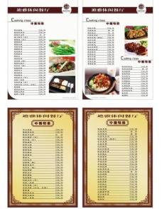 菜单矢量素材图片