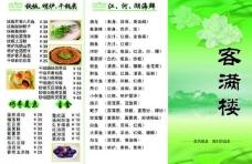 菜谱折页图片