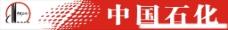 中国石化标志图片