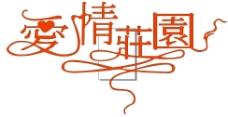 爱情庄园摄影logo图片