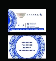 陶瓷名片图片