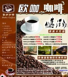 欧咖咖啡图片