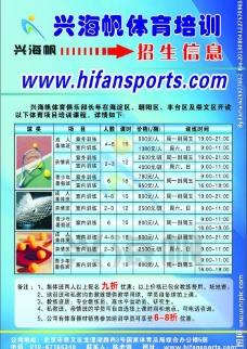 兴海帆体育培训图片