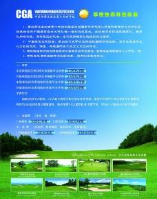 高尔夫招生简章图片