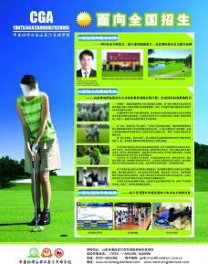 高尔夫招生图片