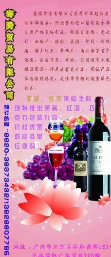 益燕红酒展架图片
