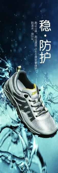 清爽透气鞋子海报图片