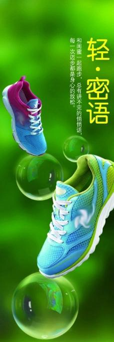 夏季清爽跑鞋海报图片