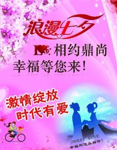 七夕宣传海报图片