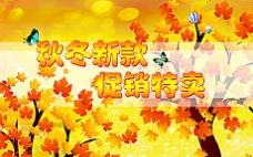 秋冬新款促销特卖海报psd素材