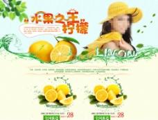 柠檬活动页图片