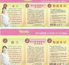 孕妇 孕妇保健图片