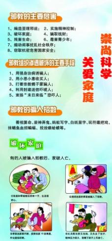 家庭电路维修宣传单