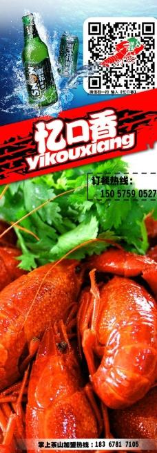 龙虾店招牌图片