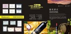 红酒 红酒三折页 黑色背景图片