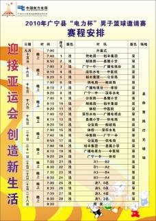 篮球赛赛程表