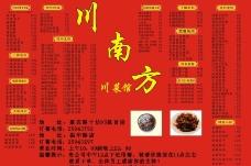 川南方图片