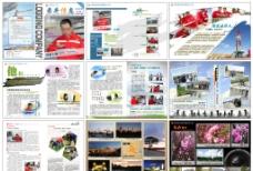 企业期刊 企业刊物图片