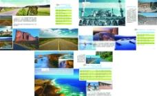 自驾游画册页面图片