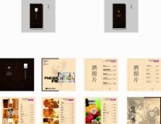 壹号公馆酒水册图片
