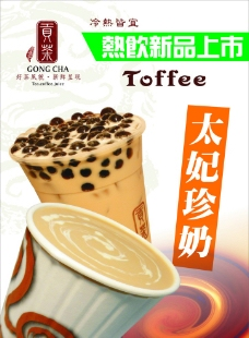 太妃奶茶海报图片