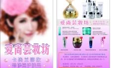 化妆品宣传单图片