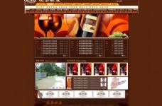 红色咖啡网站模版图片