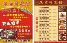 川菜馆 宣传单图片