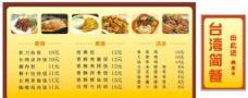 台湾饭馆图片