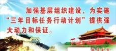 长城天安门北景图图片