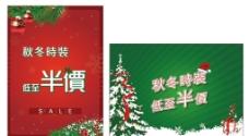 圣诞促销宣传图片