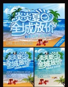 夏季 夏日促销图片