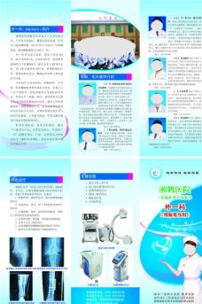 外科折页图片