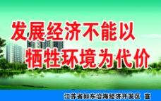 文明环保生态标语图片
