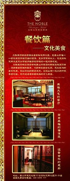 酒店展板图片