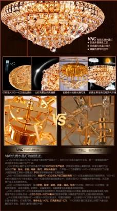 金色水晶灯品质对比说明