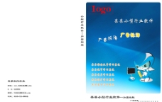 软件包装盒封面图片