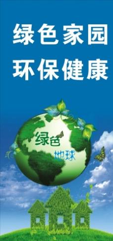 绿色家园图片