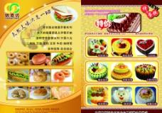 面包蛋糕宣传单图片
