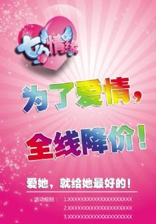 七夕情人节宣传单彩页