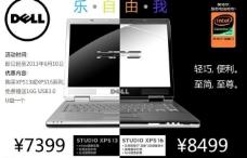 电脑广告图片