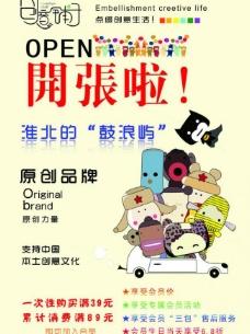 新店开业彩页图片