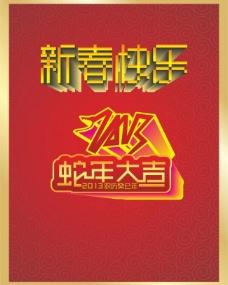 2013新春快乐图片