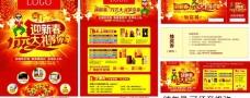 新春春节海报图片