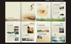企业画册 旅游画册图片