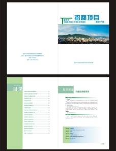 规划建设局招商手册图片