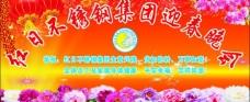 迎春晚会欢乐中国年图片