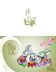 2011兔年贺卡模板素材