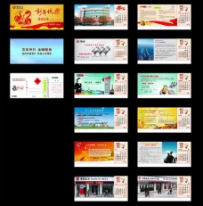 2013年中国银行台历图片