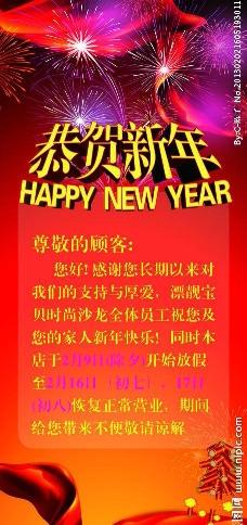 新年 展架图片